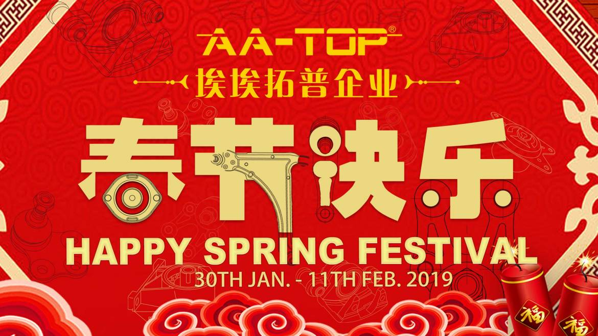 AA TOP Spring Festival Holiday Notice 2019