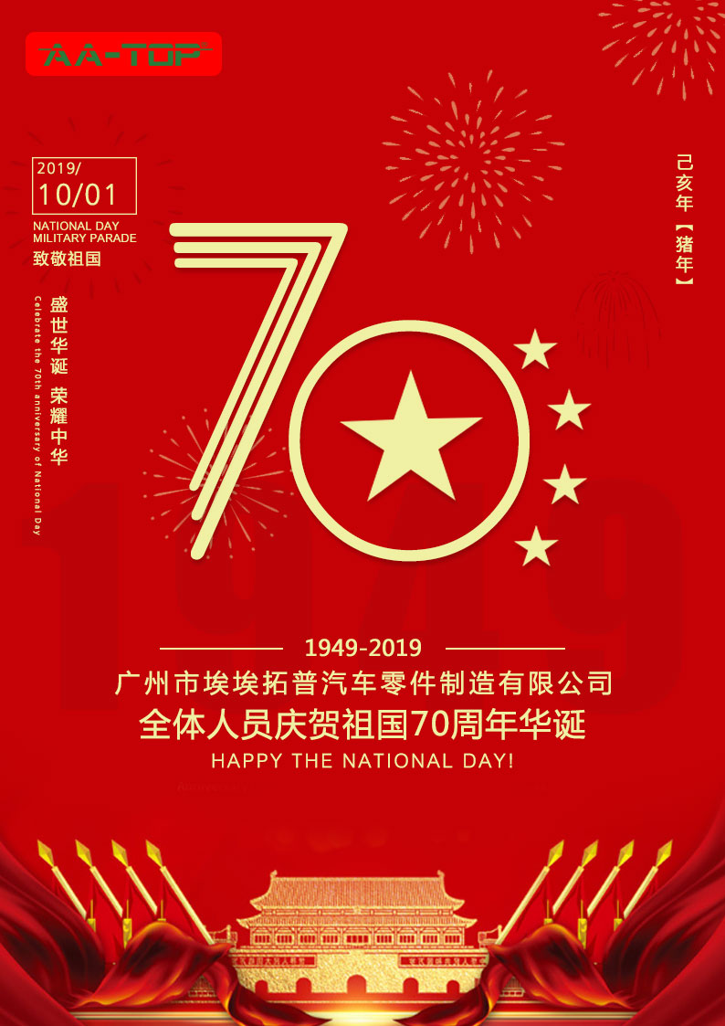 Happy The National Day!
