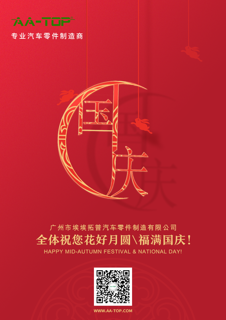 Happy Mid-Autumn Festival & National day!
