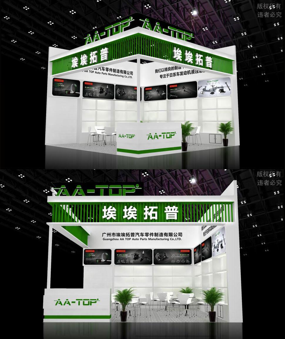 Automechanika Shanghai 2020 (AA-TOP)