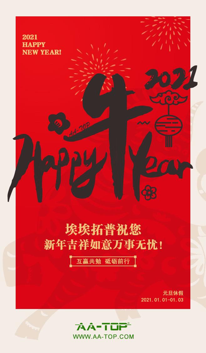 埃埃拓普恭祝大家2021元旦快乐!