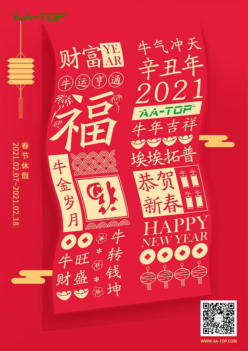 埃埃拓普2021春节放假通知